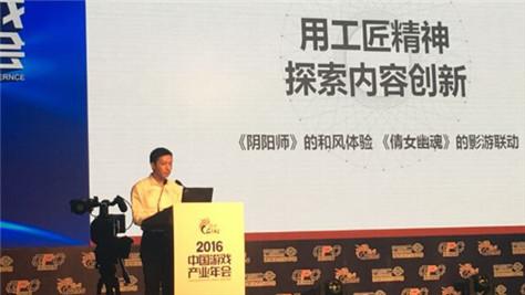 網易王怡:創新和匠心是創造價值的最佳組合